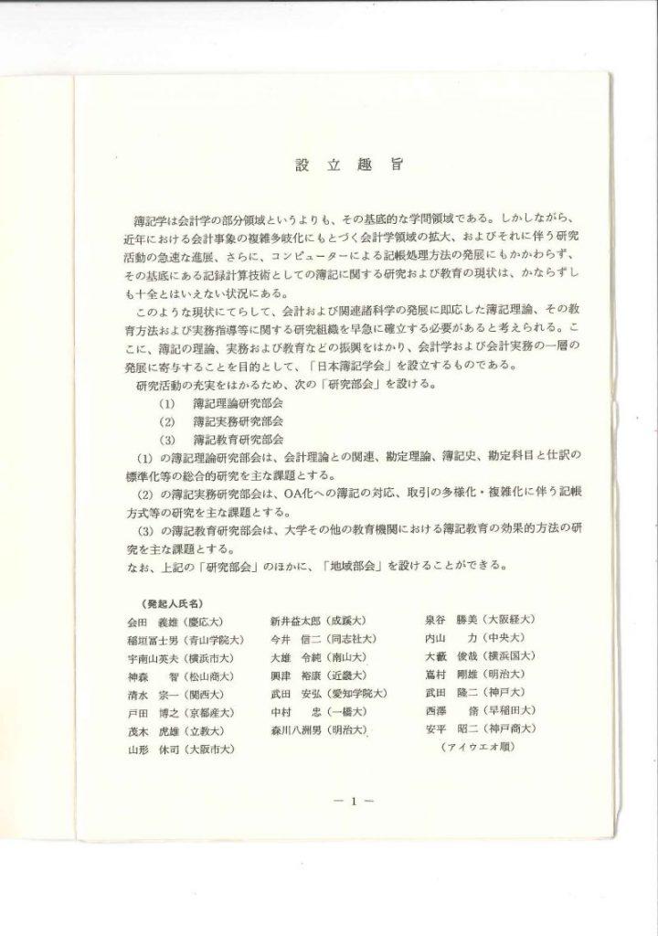 日本簿記学会設立総会資料(設立趣旨)