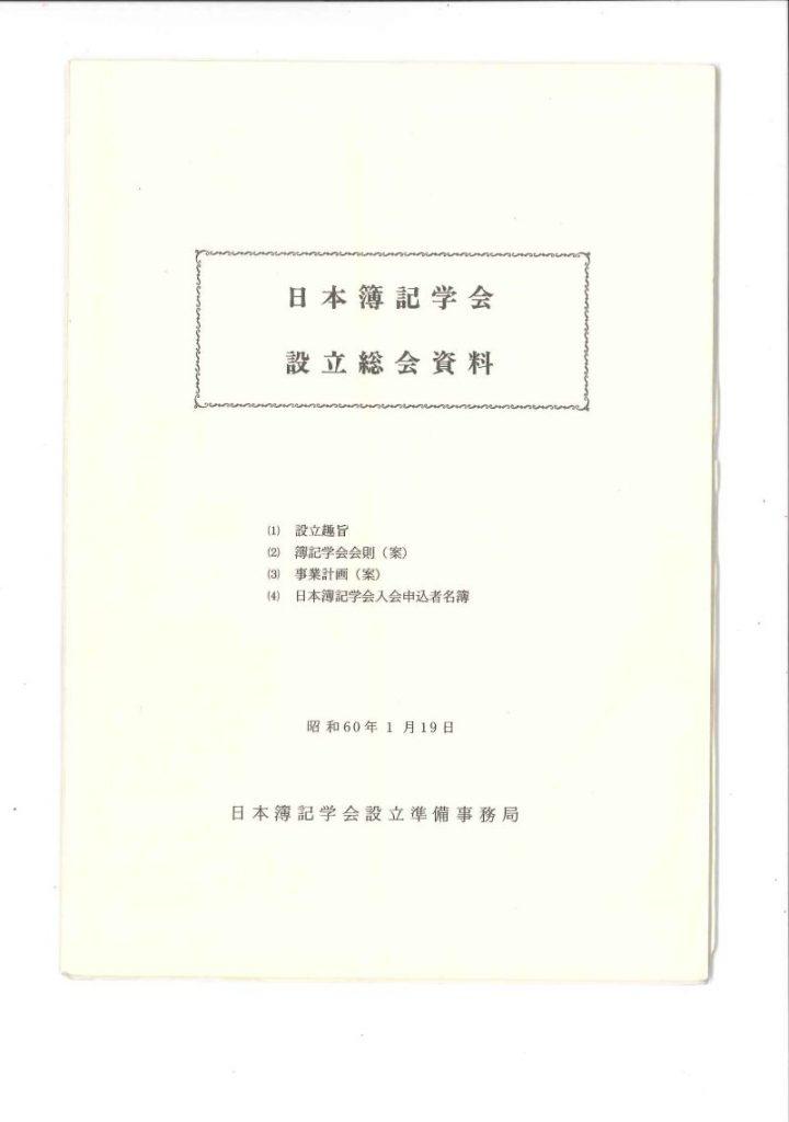 日本簿記学会設立総会資料(表紙)